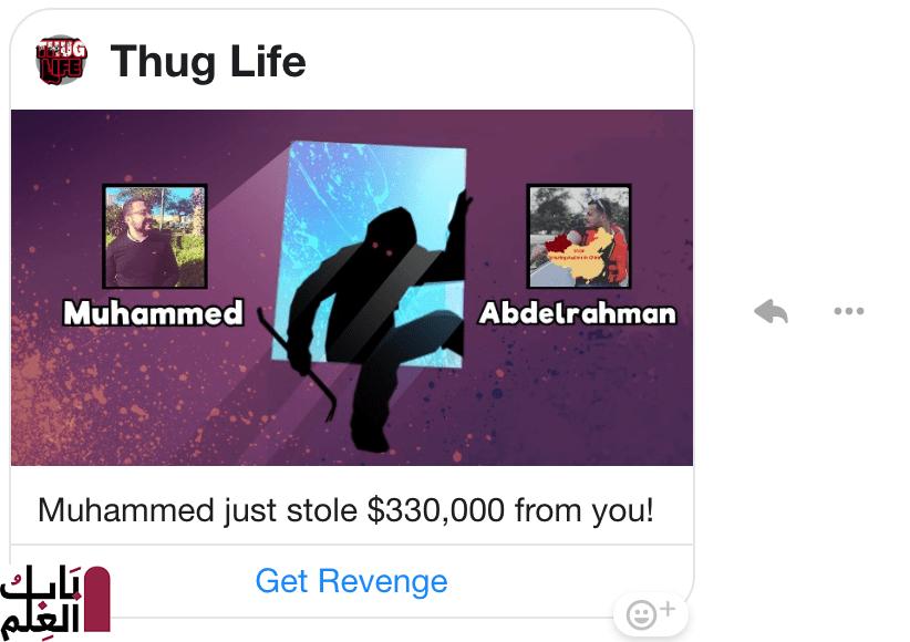 شرح كيفية إيقاف رسائل الألعاب المزعجة مثل Thug Life التي تأتي من الأصدقاء على الفيس بوك 2020