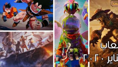 Photo of أبرز إصدارات ألعاب شهر يناير 2020