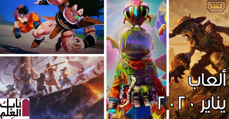 أبرز إصدارات ألعاب شهر يناير 2020