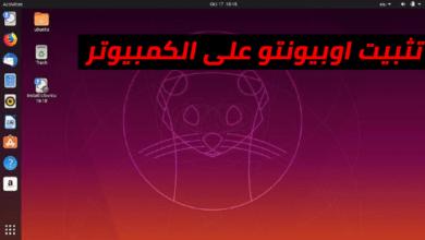 Photo of شرح تثبيت أوبونتو على الكمبيوتر وكيفيه تحميلها من الموقع الرسمى