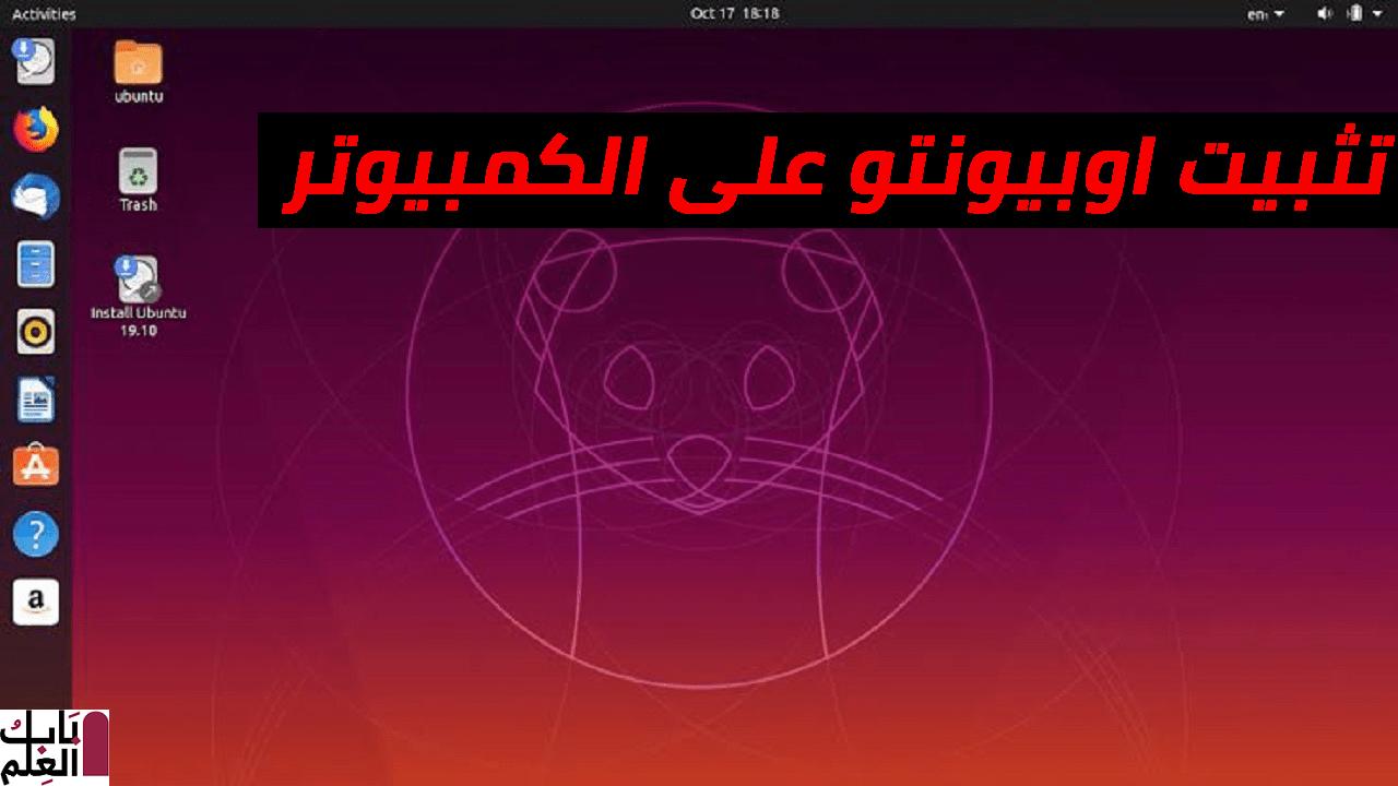 شرح تثبيت أوبونتو على الكمبيوتر وكيفيه تحميلها من الموقع الرسمى 2021