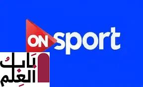 Photo of احدث تردد لقناة On Sport 2020 بخطوات بسيطة على النايل سات