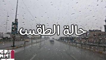 حالة الطقس غدا الجمعة 10/1/2020 وتحذيرات هيئة الأرصاد الجوية من أمطار غزيرة على أغلب المناطق