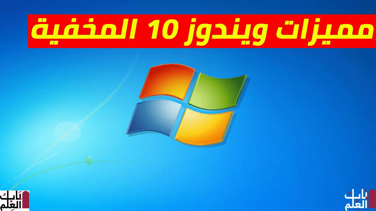 برنامج اظهار مميزات ويندوز 10 المخفية   Hidden Windows 10