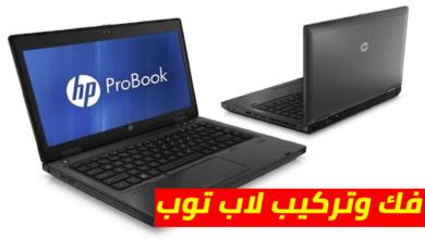 Photo of شرح فك وتركيب لاب توب HP ProBook 6470b core i 5 gen3