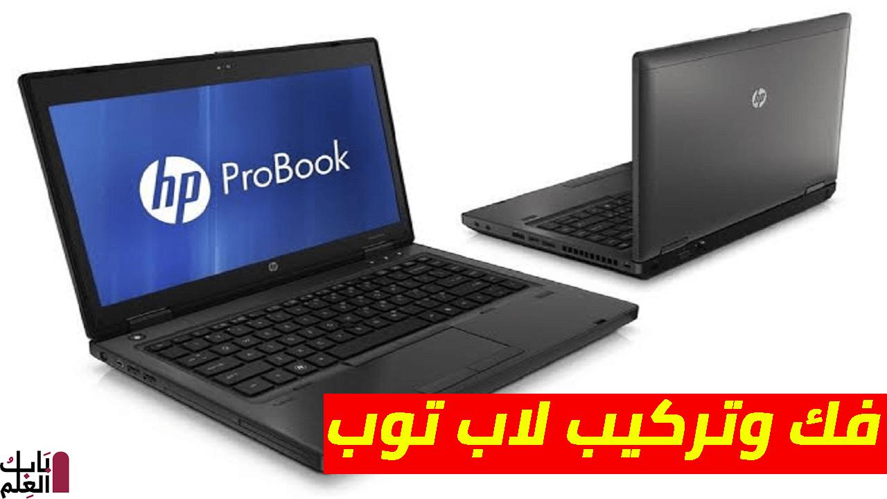 شرح فك وتركيب لاب توب HP ProBook 6470b core i 5 gen3