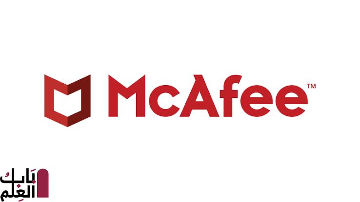 سارع إلى الحصول على اشتراك McAfee Internet Security 2019 صالح لمدة ستة (6) أشهر…مجانا!!؟