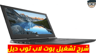 Photo of شرح تشغيل بوت لاب توب ديل  Run the bot on a laptop Intel Dell G5 5587 Core i7 gen 8