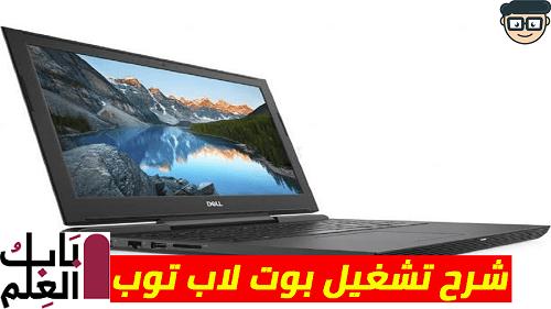 شرح تشغيل بوت لاب توب ديل Run the boot on a laptop Intel Dell G5 5587 Core i7 gen 8