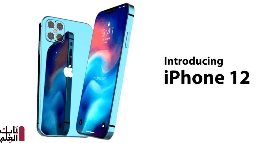 كيف سيكون شكل هاتف آيفون 12الجديد؟ وابرز التسريبات حول الهاتف