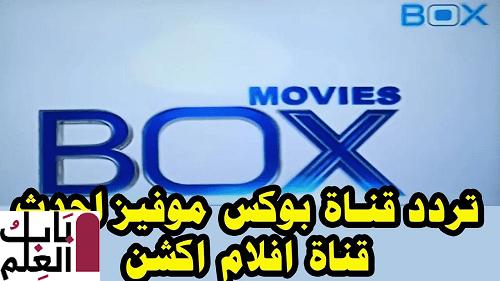 تردد قناة بوكس موفيز Box Movies