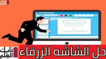 Photo of حلول مشكلة  الشاشة الزرقاء فى الكمبيوتر