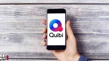 من هو Quibi أحدث منافسي شبكة Netflix الأشهر في العالم 2021 ؟