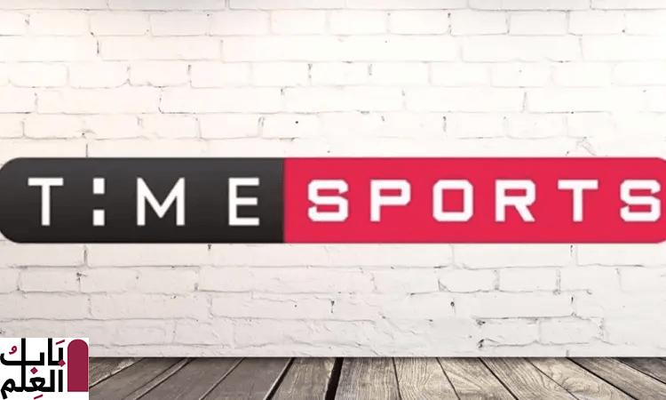 تردد قناة تايم سبورت Time Sport الفضائية والأرضية يناير 2020 لمتابعة المباريات
