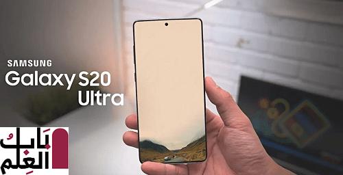 سعر ومواصفات Samsung Galaxy S 20 Ultra تقديم المواصفات المنتظرة للعملاق القادم