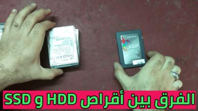 Photo of ما الفرق بين أقراص HDD و SSD وتعرف على الميزات والعيوب