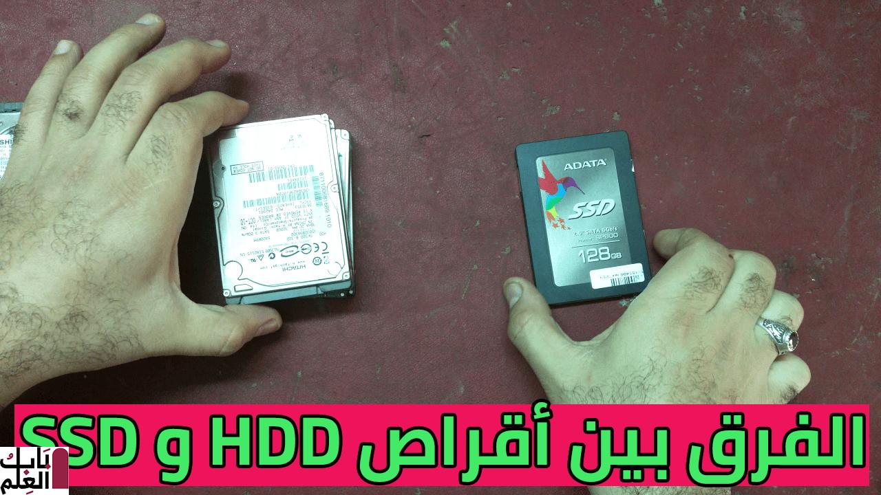 ما الفرق بين أقراص HDD و SSD وتعرف على الميزات والعيوب 2021