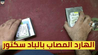 Photo of كيفيه الاستفاده من الهارد المصاب بالباد سكتور