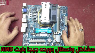 Photo of شرح حل مشاكل واعطال بورده جيجا بايت gigabyte 880GM-USB3 Amd