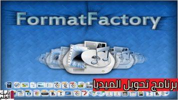 تحميل برنامج تحويل الميديا الشهير 2020 FormatFactory 5.0.1.0