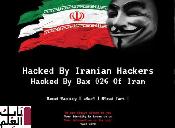 اختراق موقع وزارة الصحة من قبل قراصنة إيرانيين 2020