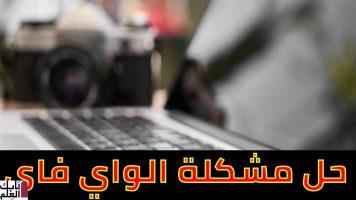 Photo of حل مشكلة الواي فاي في اللاب توب والكمبيوتر