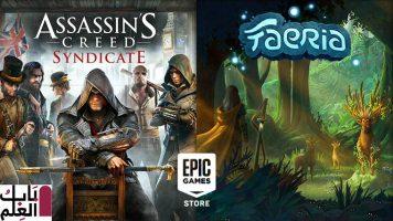 Assassin's Creed Syndicate و Faeria أحرار في المطالبة في Epic Games Store 2020