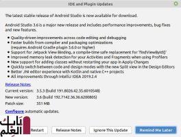 وصول تحديث Android Studio