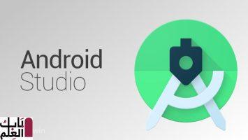Photo of وصول تحديث Android Studio الجديد مع التركيز على جودة الرمز