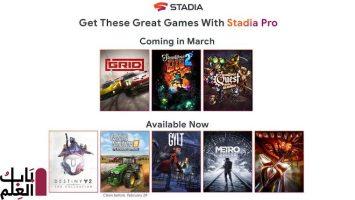 جوجل تكشف عن ألعاب Stadia Pro المجانية لشهر مارس2020 والصفقات