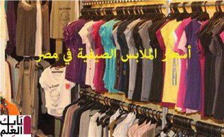 فيروس كورونا يرفع أسعار الملابس الصيفية في مصر 2020