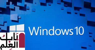مايكروسوفت تكشف تثبيت نظام التشغيل ويندوز 10 على مليار جهاز