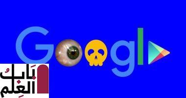 جوجل تزيل 600 من تطبيقات أندرويد المزعجة من متجرها للتطبيقات