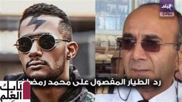 أول رد من الطيار المفصول على فيديو محمد رمضان المحذوف.. فيديو 2020