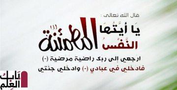 Photo of دعاء يا ايتها النفس المطمئنة