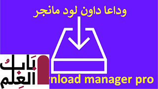 Photo of وداعا داون لود مانجر مع ant download manager pro