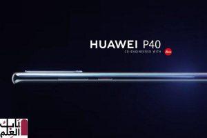 تعرض هواوي P40 Real-Life التي تم تسريبها صورًا ذاتية الالتقاط لكاميرات سيلفي ثنائية الشكل