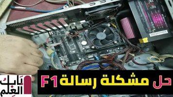 Photo of حلول مشاكل رساله F1 فى الكمبيوتر واللاب توب