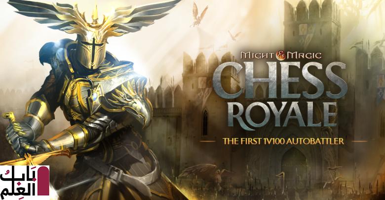 لعبة الباتل رويال الجديدة من يوبيسوفت might&magic chess royale 2020