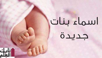 Photo of أجمل وأحلى أسماء البنات الغريبة التي تبدأ بحرف الميم ومعانيها