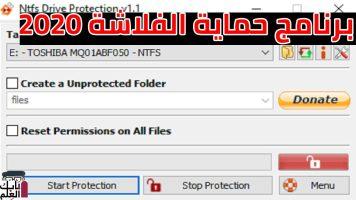 Photo of برنامج حماية الفلاشة والهارد الخارجى من الفيروسات 2020