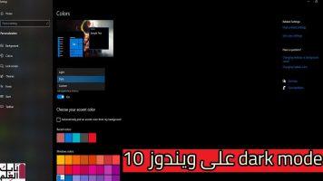 Photo of الوضع المظلم dark mode الان جاهز على ويندوز 10