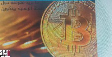 Photo of كل ما تود معرفته عن العملة الرقمية بيتكوين ماهي وكيف يتم إستخدامها؟