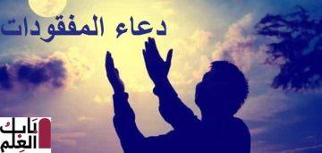 Photo of دعاء المفقودات