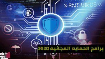 Photo of افضل برامج الحمايه المجانيه 2020 لحمايه جهازك من الفيروسات وبدون مقابل