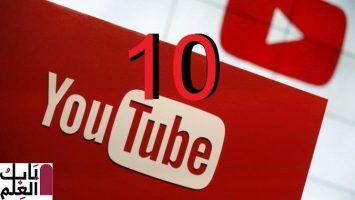 Photo of 10 أخطاء تنهي مسيرة قناتك على اليوتيوب وايقاف الربح