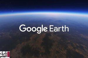 Photo of يتوفر Google Earth أخيرًا في متصفحات أخرى غير Chrome