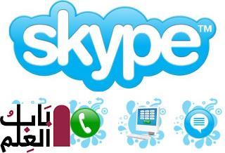 برنامج المحادثه الشهير سكاى بى اخر اصدار Skype 2021