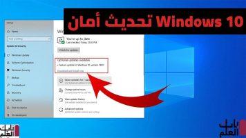 Photo of اخر تحديث Microsoft 2020 تنزيل اخر  تحديث أمان Windows 10