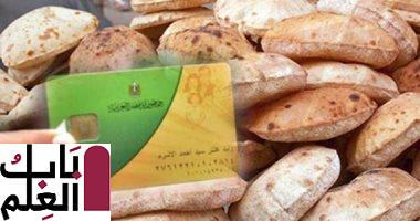 Photo of التموين: لم نحدد مهلة للانتهاء من تسجيل رقم المحمول الخاص بأصحاب البطاقات